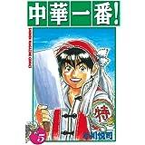 中華一番!(5) (週刊少年マガジンコミックス)