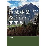 地域林業のすすめ―林業先進国オーストリアに学ぶ地域資源活用のしくみ