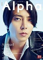 TVガイドAlpha EPISODE AA (TVガイドMOOK 27号)