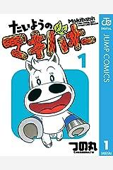 たいようのマキバオー 1 (ジャンプコミックスDIGITAL) Kindle版