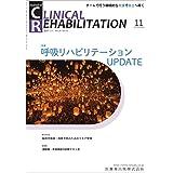 J.of CLINICAL REHABILITATION(クリニカルリハビリテーション)呼吸リハビリテーションUPDATE 2019年11月号 28巻12号[雑誌](CR)