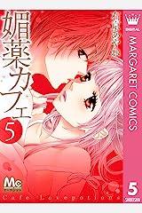 媚薬カフェ 5 (マーガレットコミックスDIGITAL) Kindle版