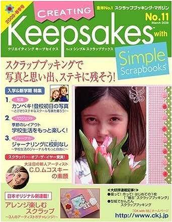 CK クリエイティング キープセイクス ウィズ シンプル スクラップブックス第11号