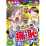 ちび本当にあった笑える話(191) (ぶんか社コミックス)