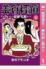 美食探偵 明智五郎【期間限定無料】 1 (マーガレットコミックスDIGITAL) Kindle版