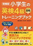 【CD-ROM付】 増補版 小学生の英検4級合格トレーニングブック