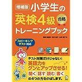 【CD-ROM・音声DL付】増補版 小学生の英検4級合格トレーニングブック