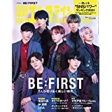 日経エンタテインメント! 2021年 12 月号【表紙: BE:FIRST】