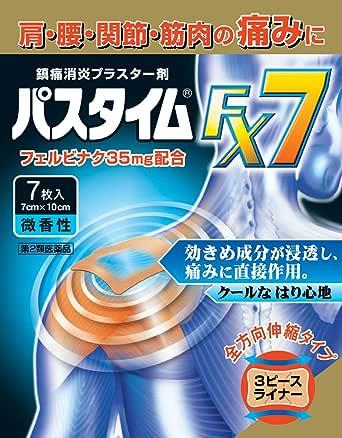 【第2類医薬品】パスタイムFX7 7枚 ※セルフメディケーション税制対象商品
