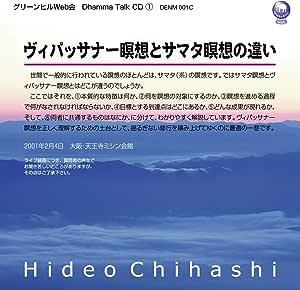 ヴィパッサナー瞑想とサマタ瞑想の違い(CD版)