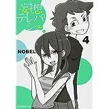妄想テレパシー(4) (星海社COMICS)