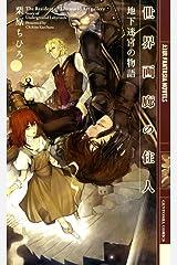 世界画廊の住人 ―地下迷宮の物語― (幻狼ファンタジアノベルス) Kindle版
