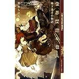 世界画廊の住人 ―地下迷宮の物語― (幻狼ファンタジアノベルス)