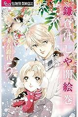 鎌倉けしや闇絵巻 (5) (フラワーコミックスアルファ) コミック