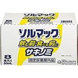 大鵬薬品工業 ソルマック5(サキノミP) 50mLx8本 [指定医薬部外品]