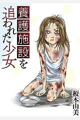 養護施設を追われた少女 (eビッグコミック) Kindle版