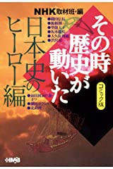 NHKその時歴史が動いた コミック版 日本史のヒーロー編 (ホーム社漫画文庫) 文庫
