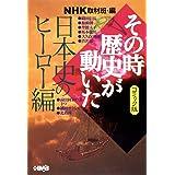 NHKその時歴史が動いた コミック版 日本史のヒーロー編 (ホーム社漫画文庫)