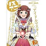 リスアニ! Vol.43.2「アイドルマスター」シリーズ音楽大全 永久保存版VII (M-ON! ANNEX 654号)
