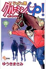 じゃじゃ馬グルーミン★UP!(25) (少年サンデーコミックス) Kindle版