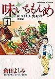味いちもんめ~にっぽん食紀行~ (4) (ビッグコミックス)