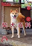 Wan 2020年1月号 柴犬百科 [別冊付録「柴の子犬ごよみ2020」カレンダー付][雑誌]