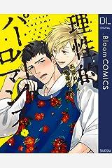 理性的パーバートロマンス【電子限定描き下ろし付き】 (ドットブルームコミックスDIGITAL) Kindle版