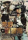 荒野の復讐鬼 [DVD]