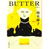 BUTTER (新潮文庫 ゆ 14-3)