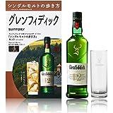 【シングルモルトの歩き方】 シングルモルト ウイスキー グレンフィディック12年 特典付きオリジナルブランドセット