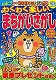 わくわく楽しいまちがいさがし vol.16 (SUN MAGAZINE MOOK アタマ、ストレッチしよう!パズルメ)