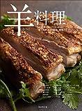 羊料理: 世界のレシピ135品と焼く技術、さばく技術、解体