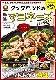 クックパッドの絶品マヨネーズレシピ (TJMOOK)