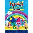 トロールズ:シング・ダンス・ハグ!Vol.12/ド派手に盗め [DVD]
