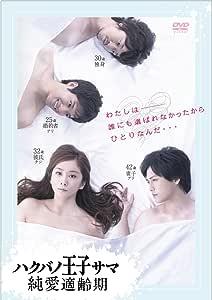 ハクバノ王子サマ 純愛適齢期 DVD-BOX