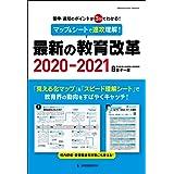 マップ&シートで速攻理解! 最新の教育改革2020-2021 (教職研修総合特集)