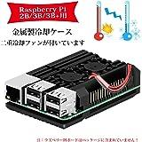 Raspberry Pi ケース、ラズベリーパイ2B 3B + アーマーケース デュアル冷却ファン付き アルミニウム合金 金属ケース