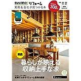 SUUMO (スーモ) リフォーム 実例&会社が見つかる本 関西版 WINTER. 2020