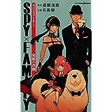 SPY×FAMILY 家族の肖像 (JUMP j BOOKS)