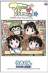 マコちゃん絵日記2 Kindle版