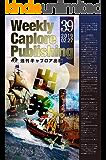 週刊キャプロア出版 第39号  出発