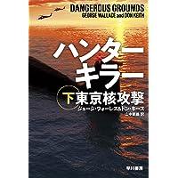 ハンターキラー 東京核攻撃 下 (ハヤカワ文庫NV)