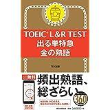 TOEIC L&R TEST 出る単特急 金の熟語 (TOEIC TEST 特急シリーズ)