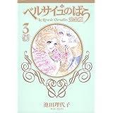 ベルサイユのばら 完全版 3 (集英社ガールズコミックス)