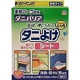 【大容量】ダニバリア ダニよけシート 天然ハーブ配合 押入れ・ふとん・カーペットに [シートサイズ90cmx90cm 4…