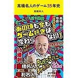 高橋名人のゲーム35年史 (ポプラ新書)