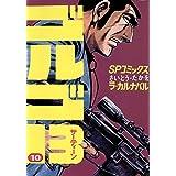 ゴルゴ13(10) (コミックス単行本)