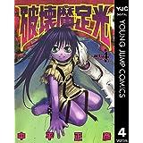 破壊魔定光 4 (ヤングジャンプコミックスDIGITAL)