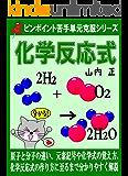 ピンポイント苦手単元克服シリーズ 化学反応式