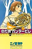 のだめカンタービレ(6) (Kissコミックス)